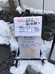 新潟 宮澤 おでん